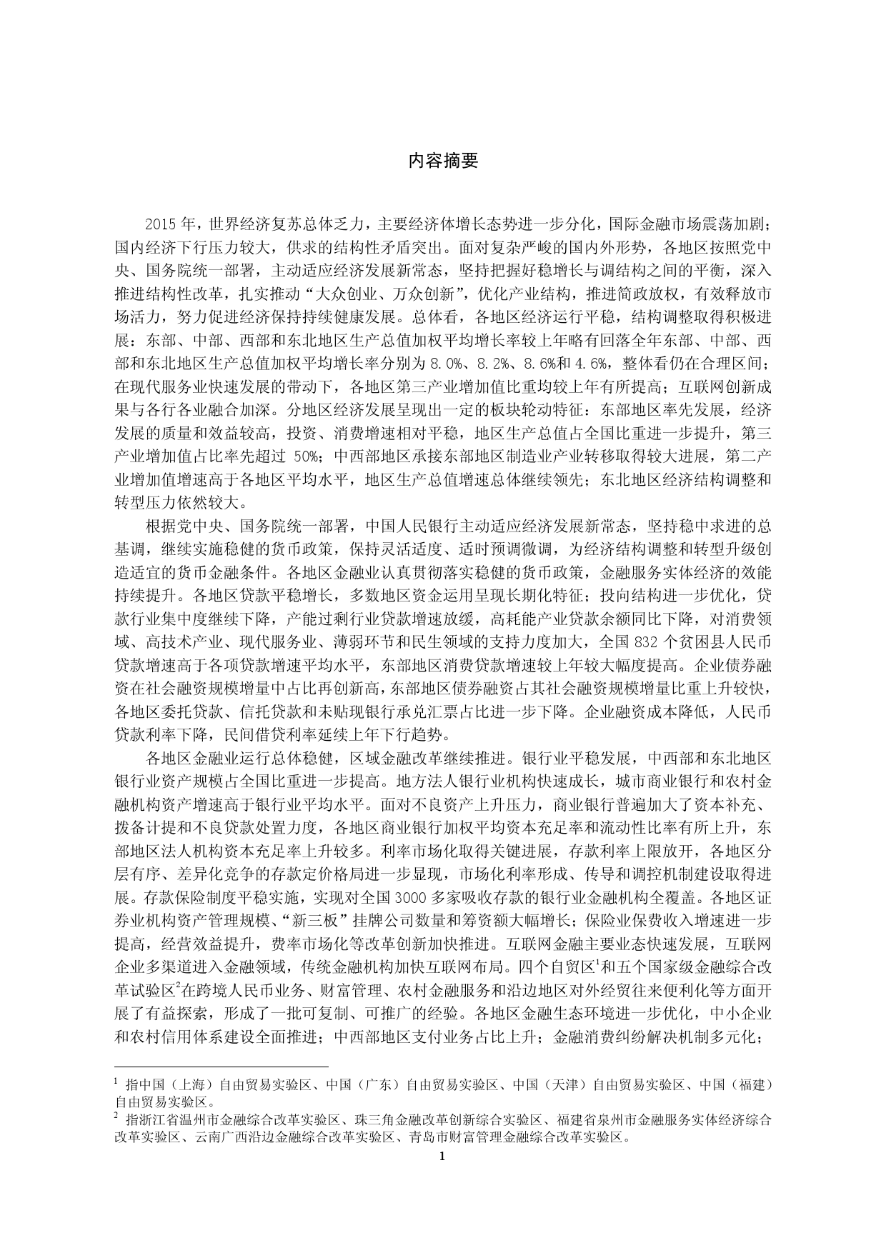 2015年中国区域金融运行报告_000004