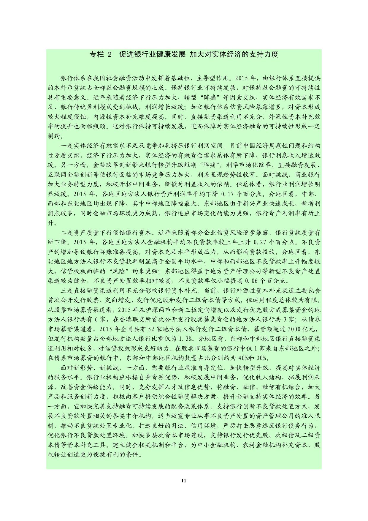 2015年中国区域金融运行报告_000014