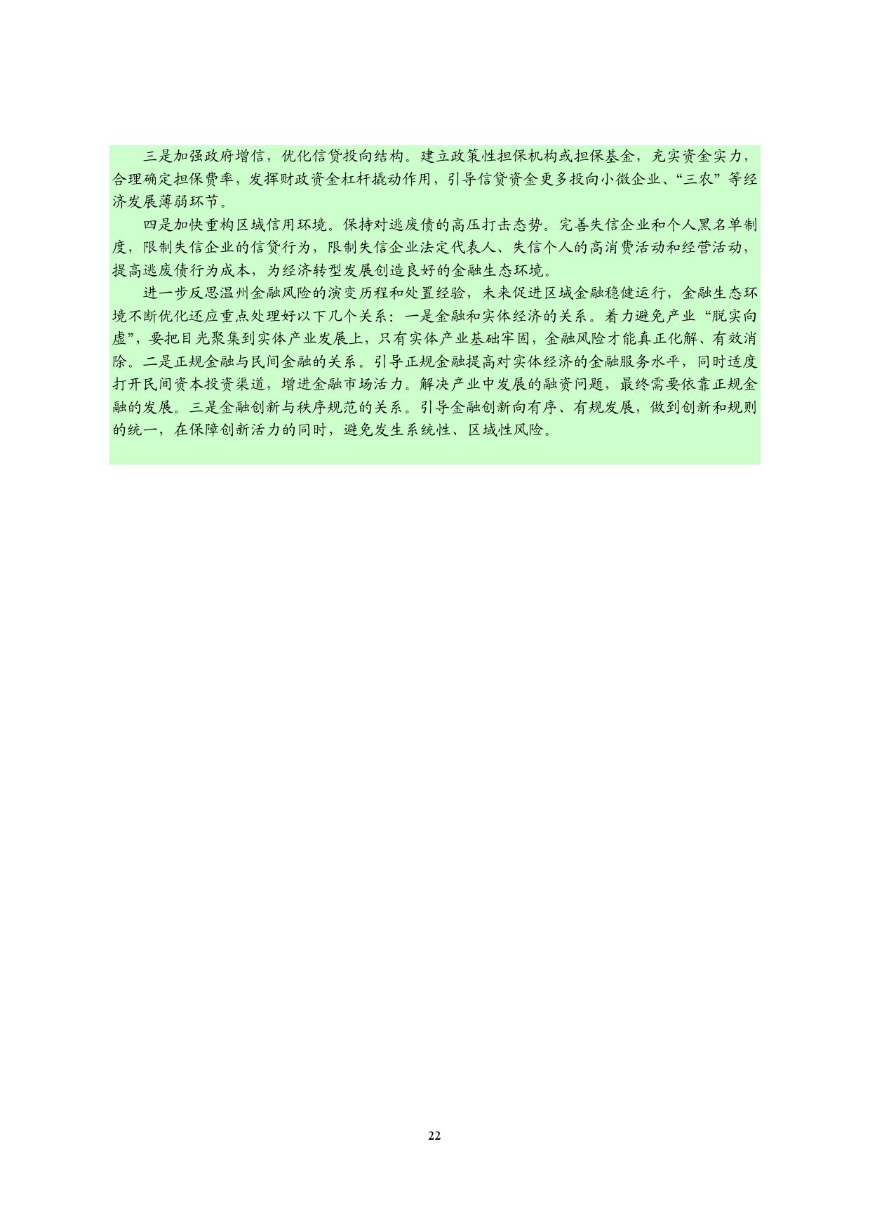 2015年中国区域金融运行报告_000025