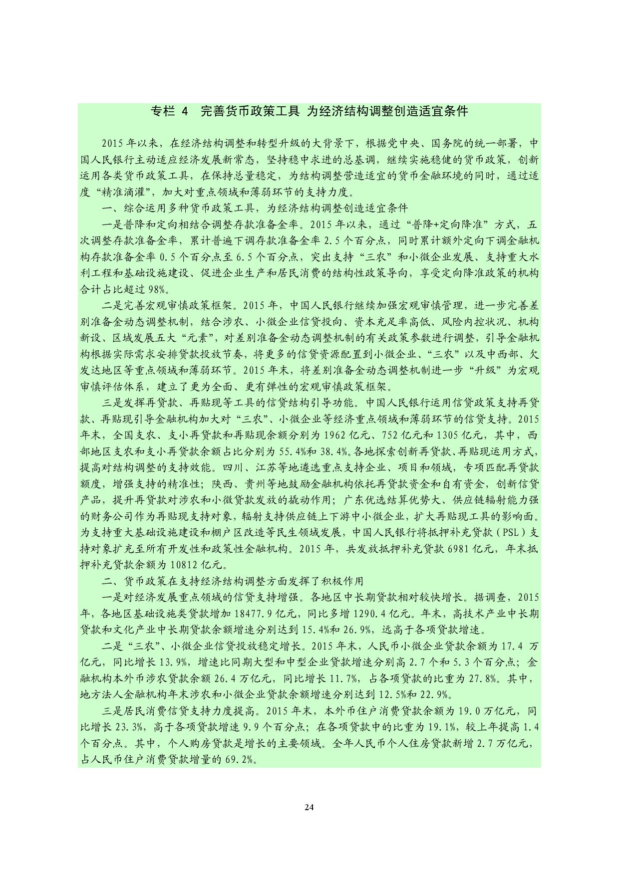 2015年中国区域金融运行报告_000027