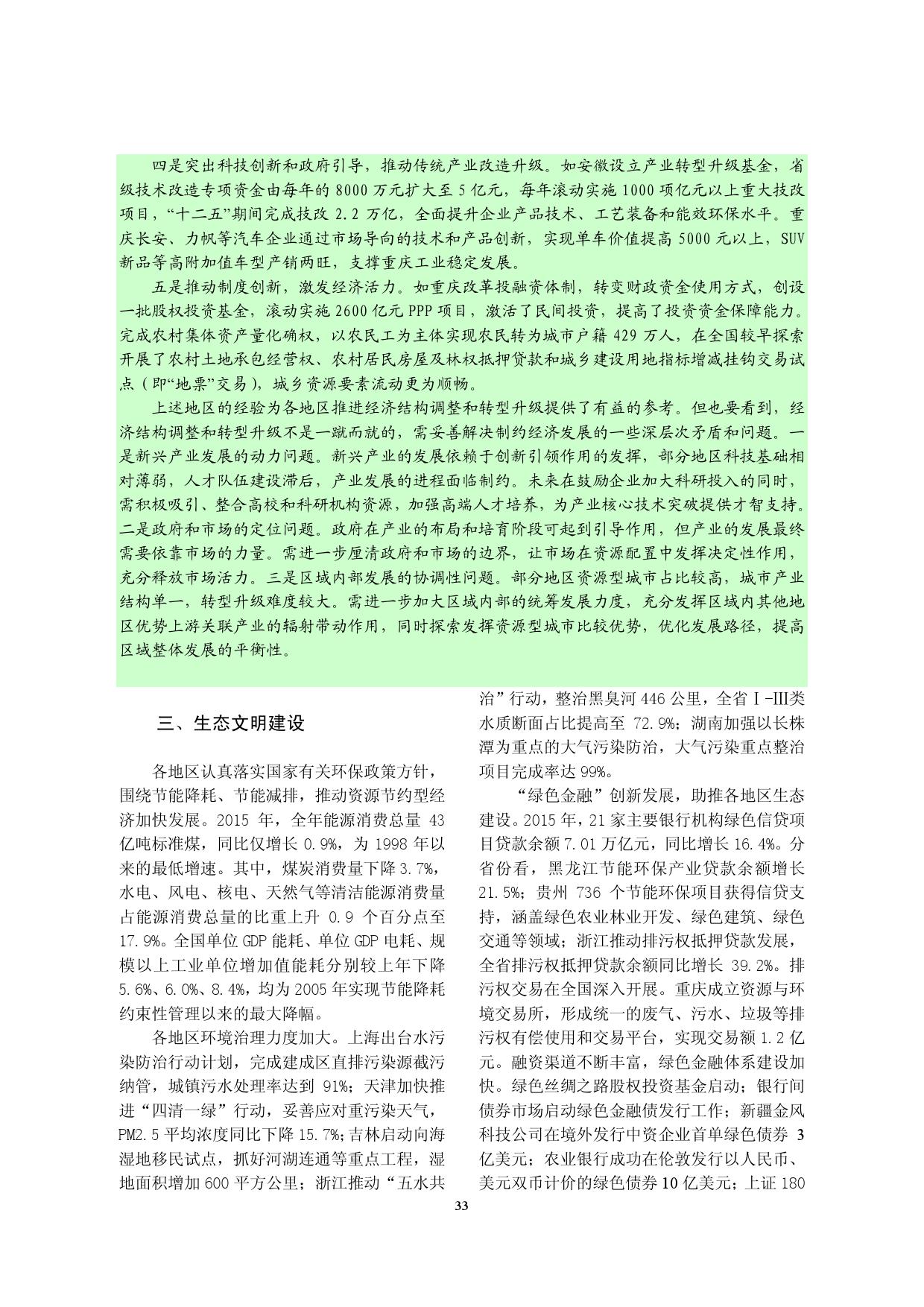 2015年中国区域金融运行报告_000036