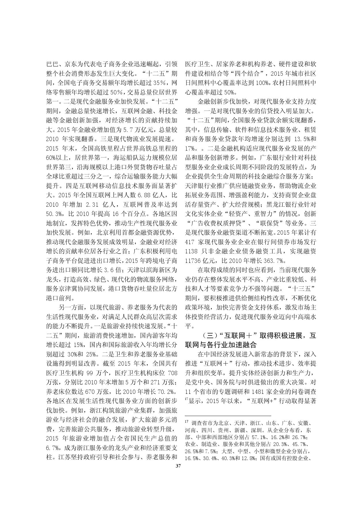 2015年中国区域金融运行报告_000040