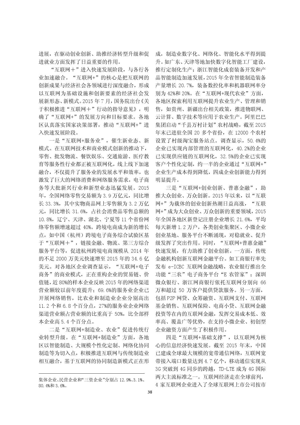 2015年中国区域金融运行报告_000041