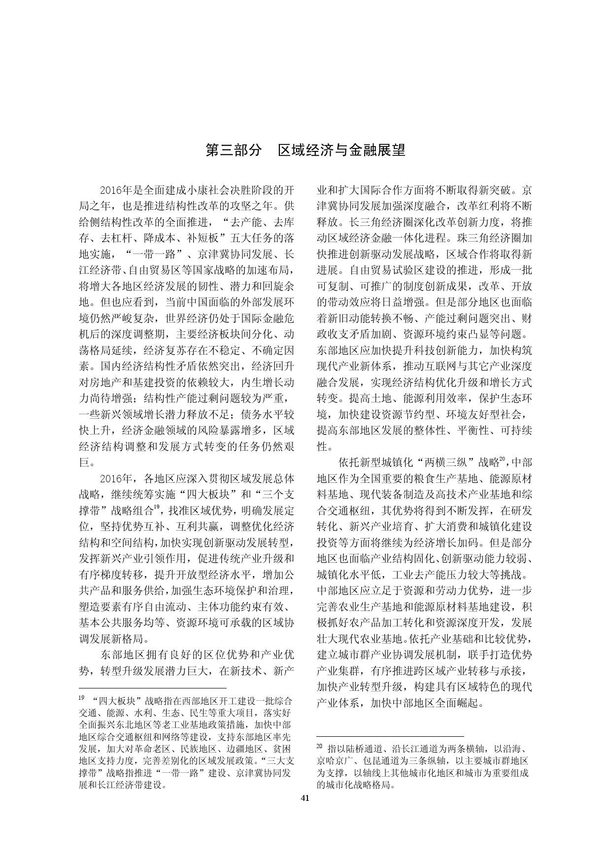 2015年中国区域金融运行报告_000044
