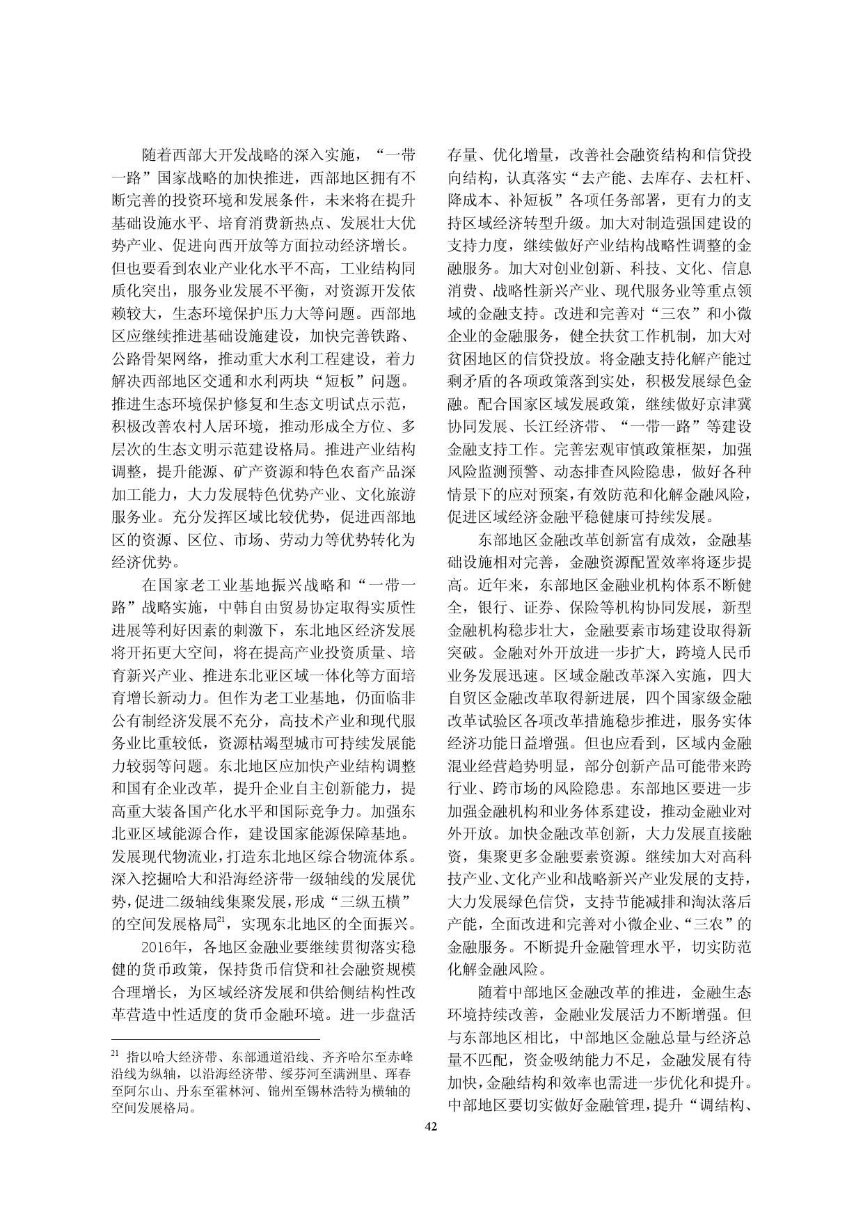 2015年中国区域金融运行报告_000045