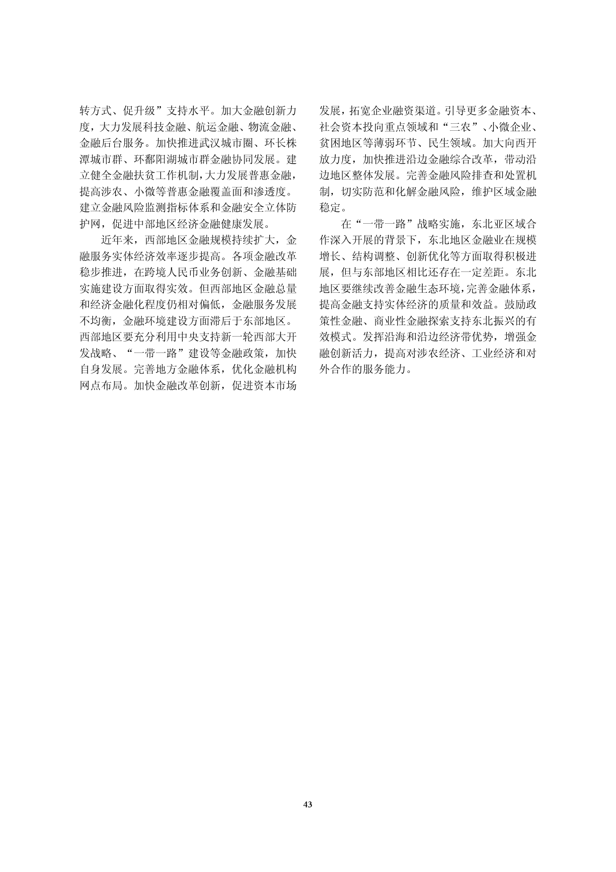 2015年中国区域金融运行报告_000046