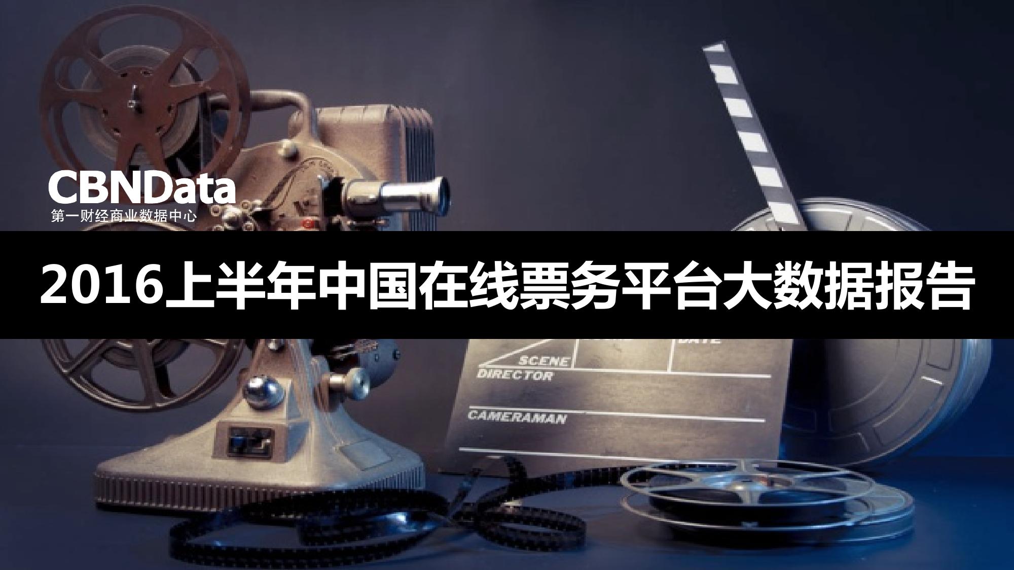2016上半年中国在线票务平台大数据报告_000001