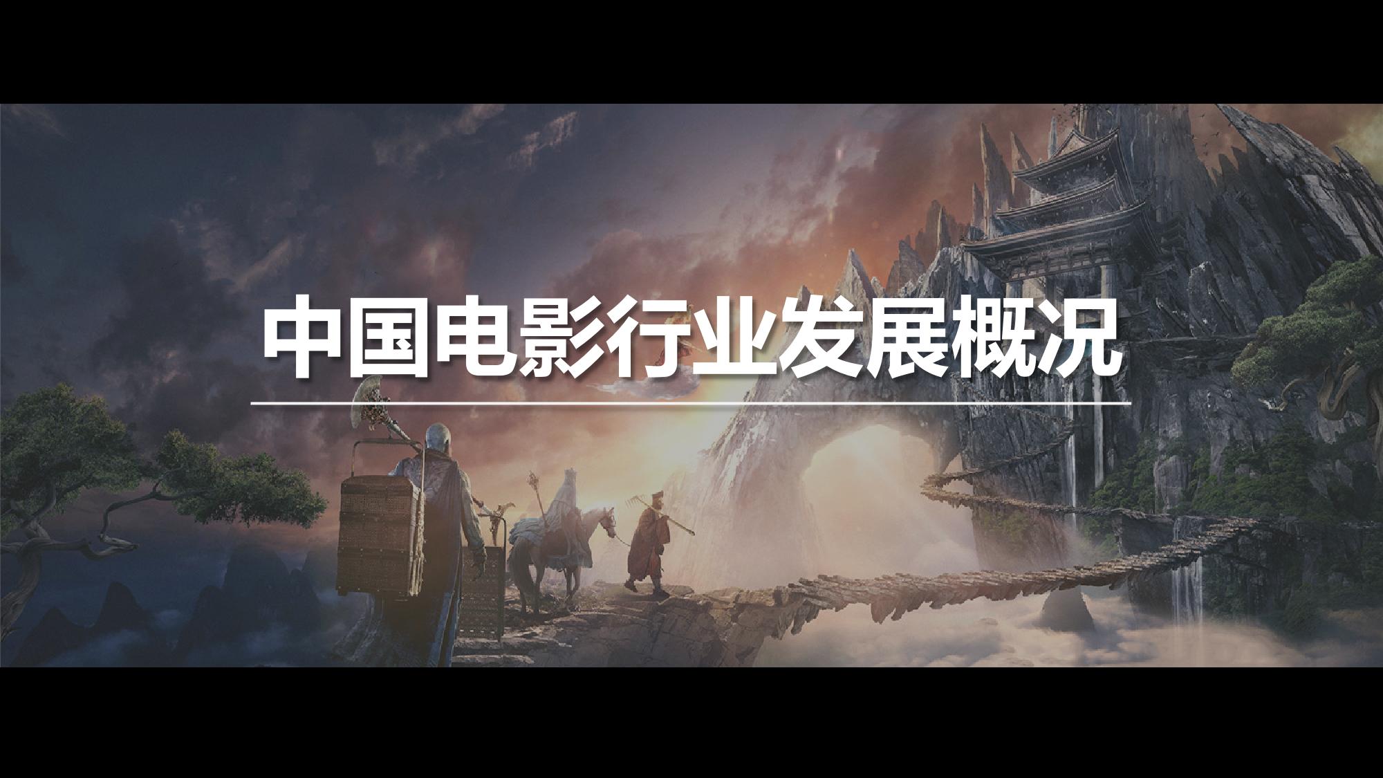 2016上半年中国在线票务平台大数据报告_000004