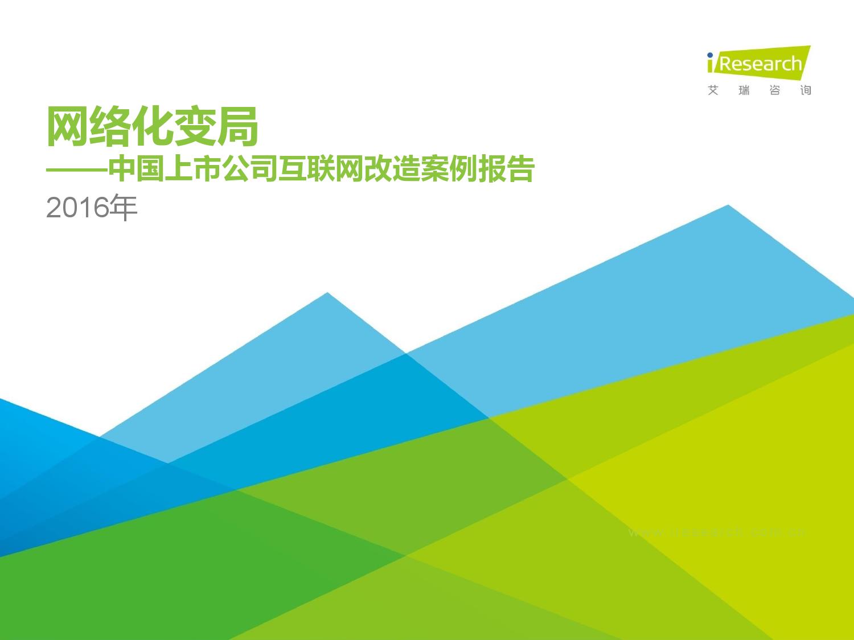 2016年中国上市公司互联网改造案例报告_000001