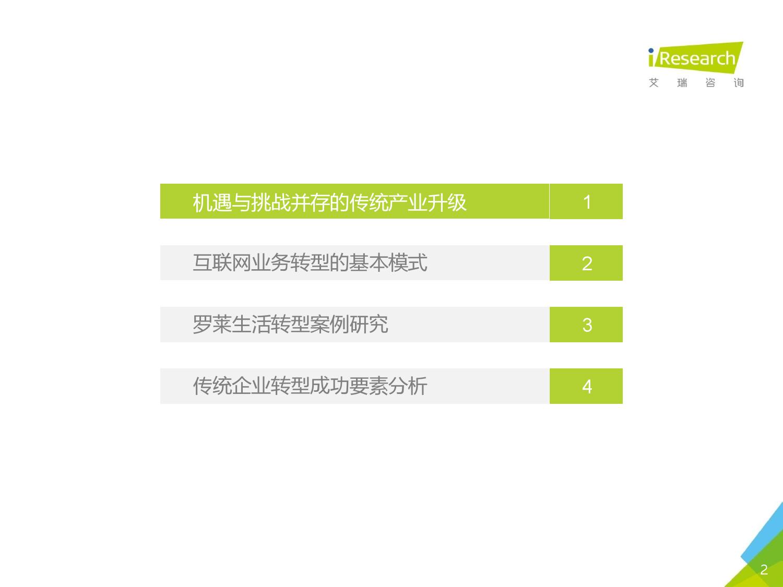 2016年中国上市公司互联网改造案例报告_000002