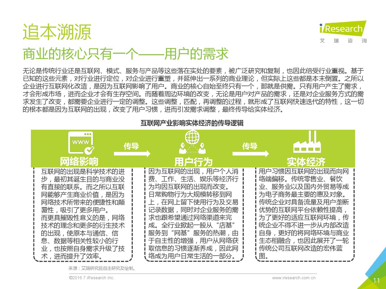 2016年中国上市公司互联网改造案例报告_000011