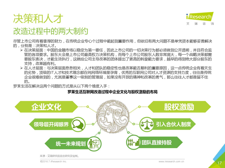 2016年中国上市公司互联网改造案例报告_000017