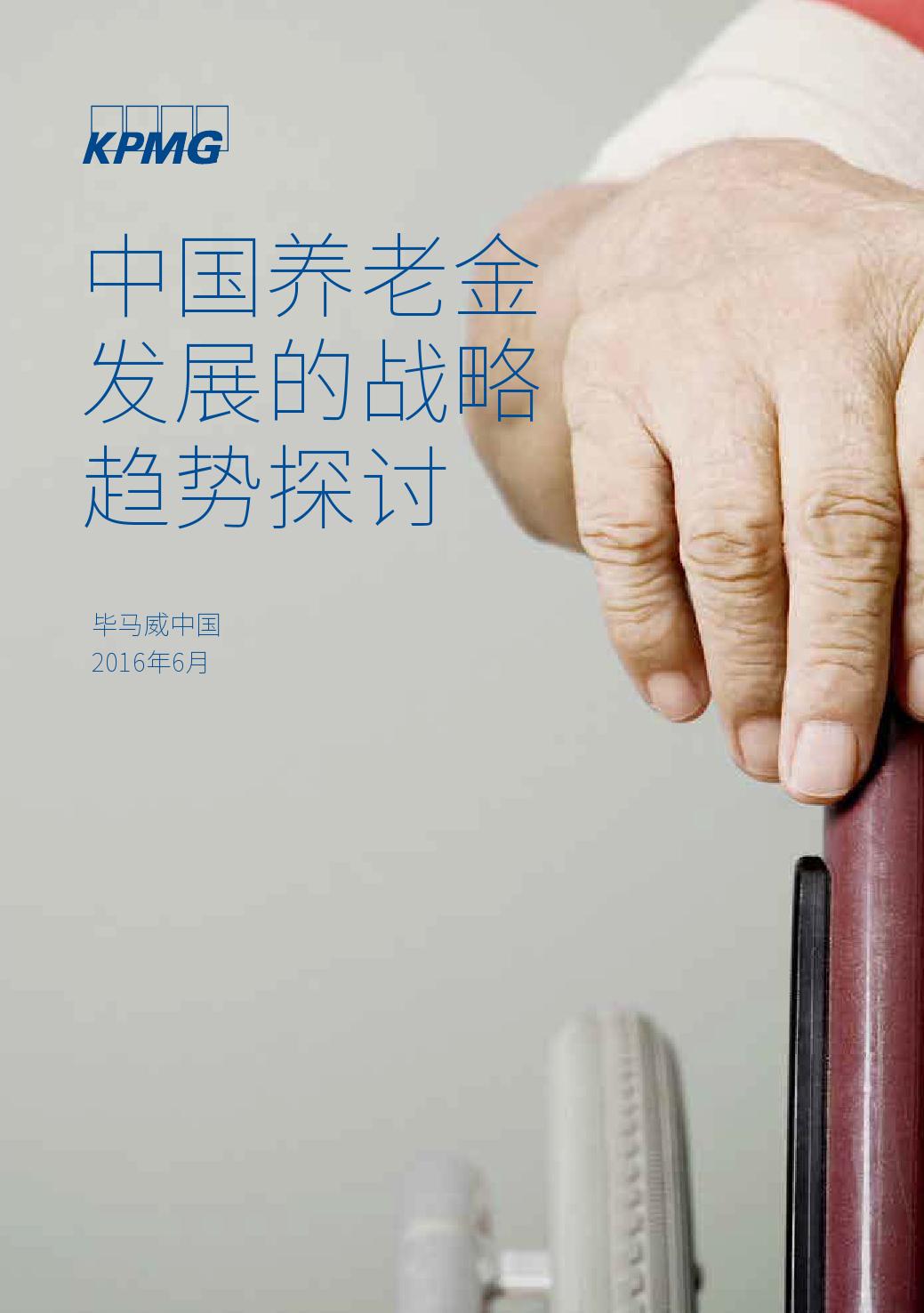 2016年中国养老金发展的战略趋势探讨_000001