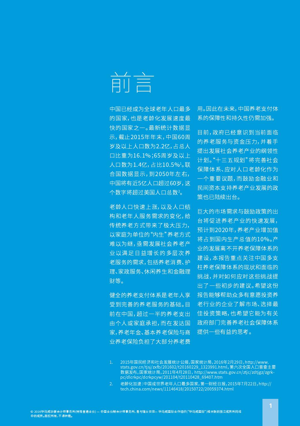 2016年中国养老金发展的战略趋势探讨_000003