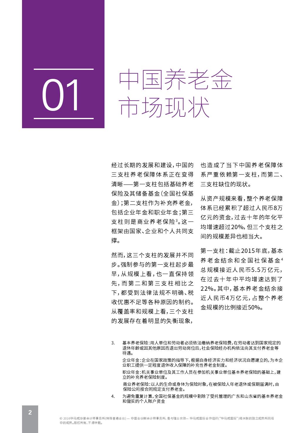 2016年中国养老金发展的战略趋势探讨_000004