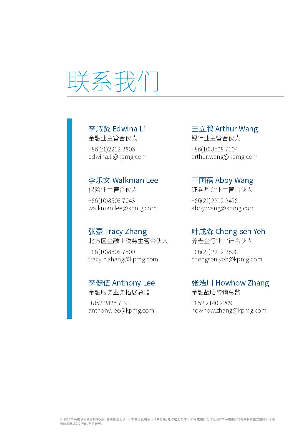 2016年中国养老金发展的战略趋势探讨_000018