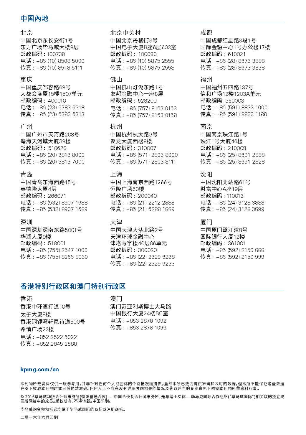 2016年中国养老金发展的战略趋势探讨_000020