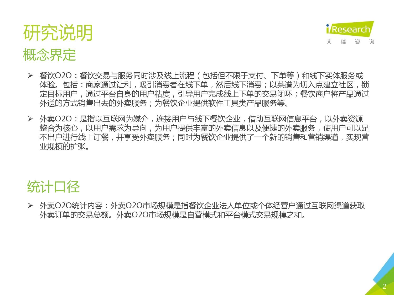 2016年中国外卖O2O行业发展报告_000002