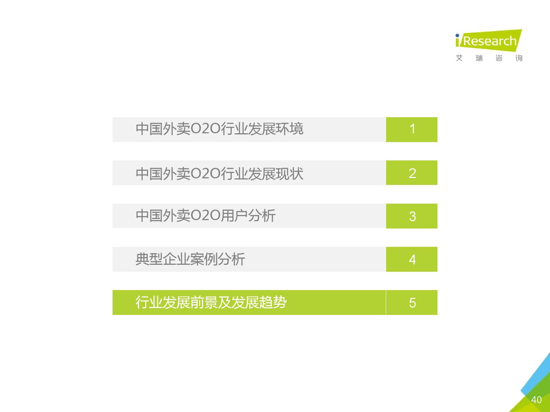 2016年中国外卖O2O行业发展报告_000040