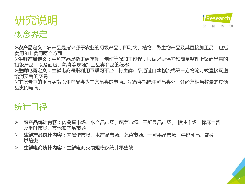 2016年中国生鲜电商行业研究报告简版_000002