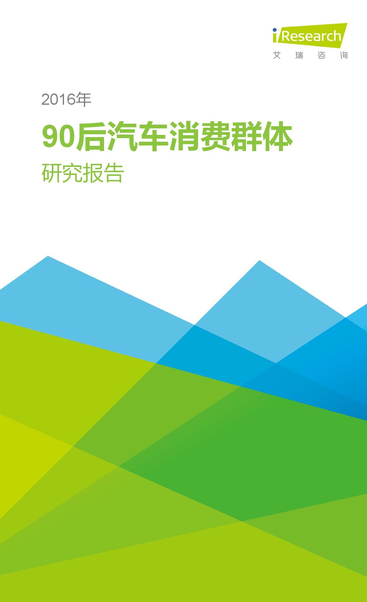 2016年中国90后汽车消费群体研究报告_000001