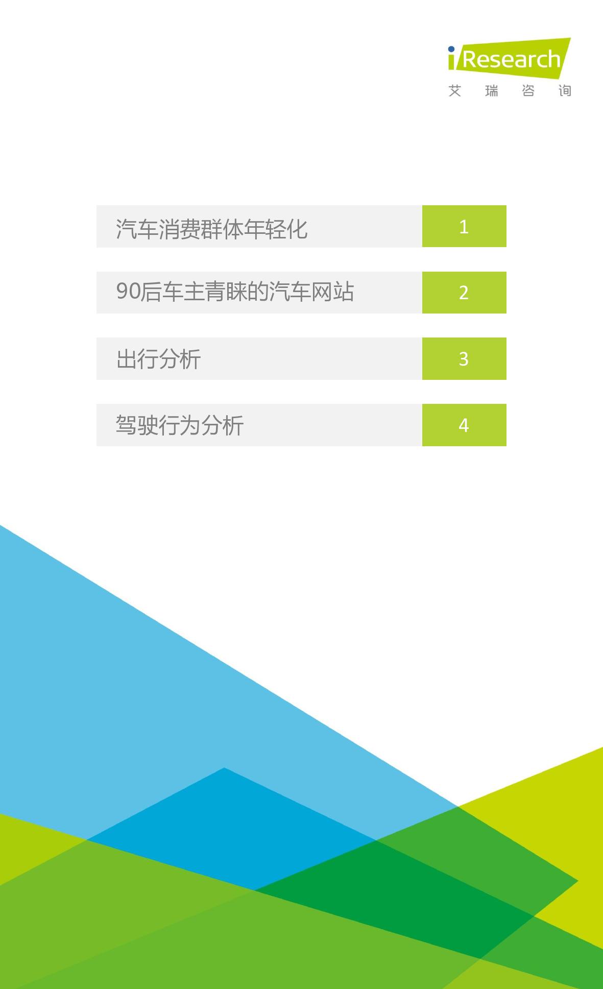 2016年中国90后汽车消费群体研究报告_000002