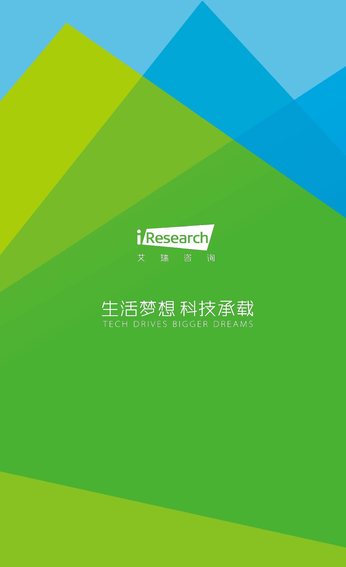 2016年中国90后汽车消费群体研究报告_000010