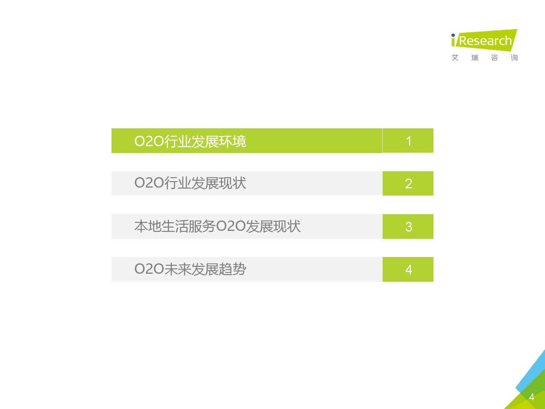 2016年中国O2O行业发展报告_000004