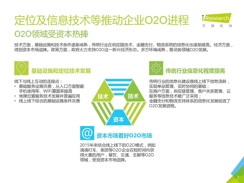 2016年中国O2O行业发展报告_000007