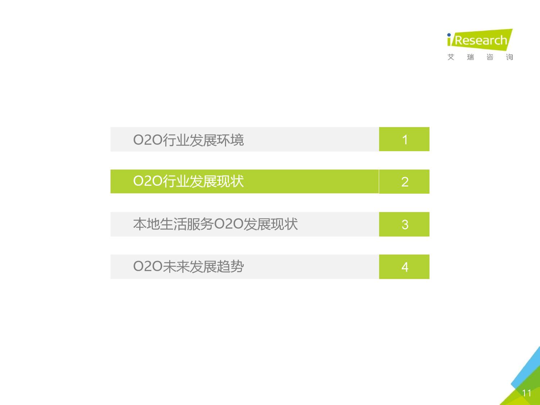 2016年中国O2O行业发展报告_000011