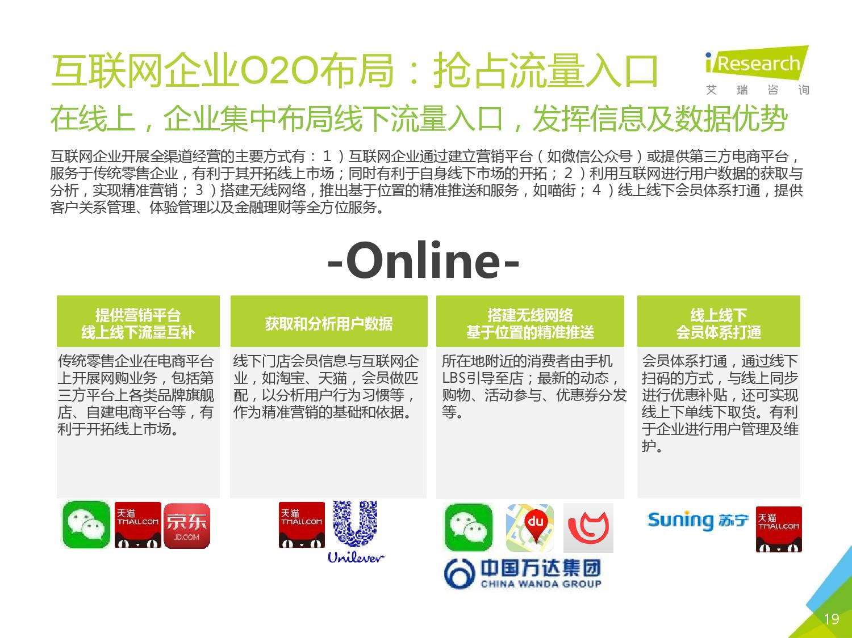 2016年中国O2O行业发展报告_000018