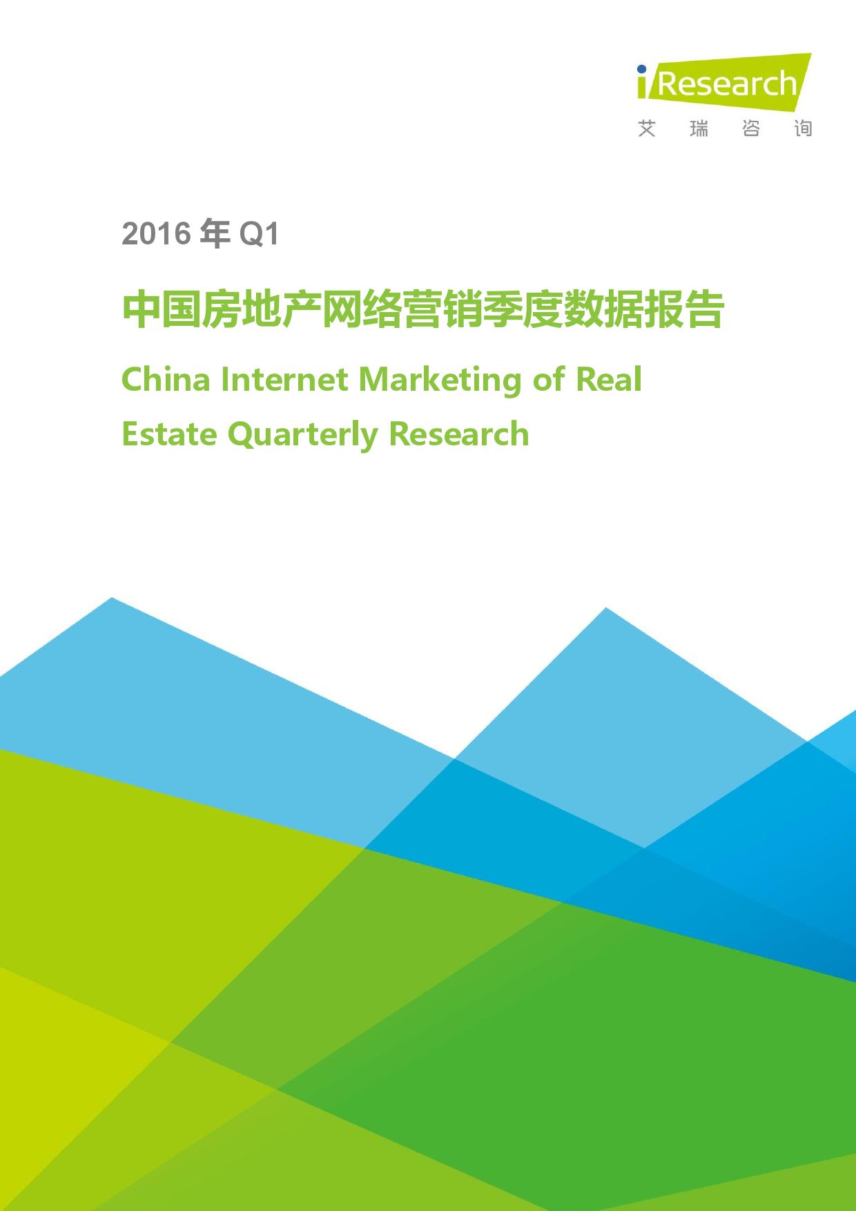2016年Q1中国房地产网络营销季度数据报告_000001