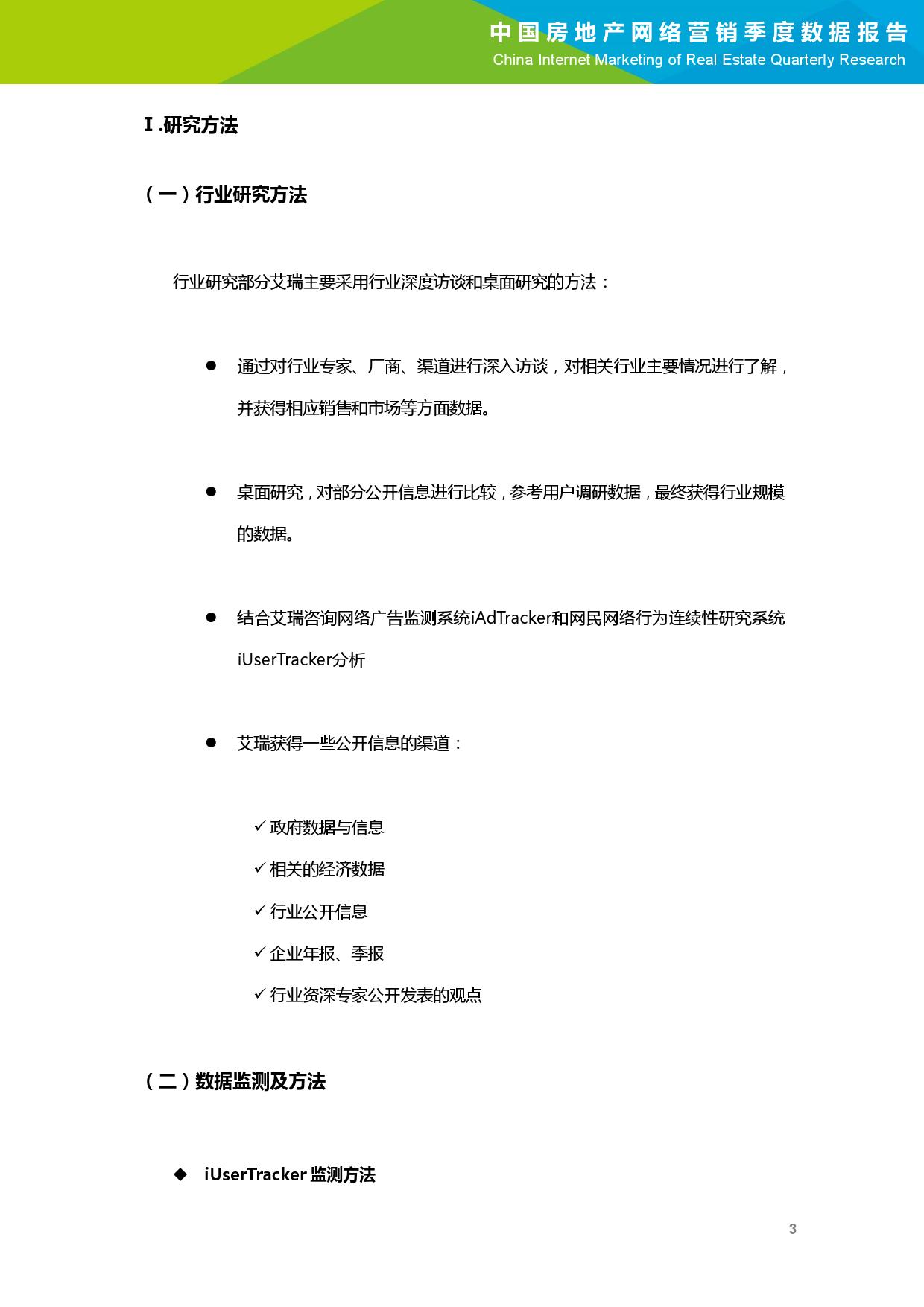2016年Q1中国房地产网络营销季度数据报告_000004