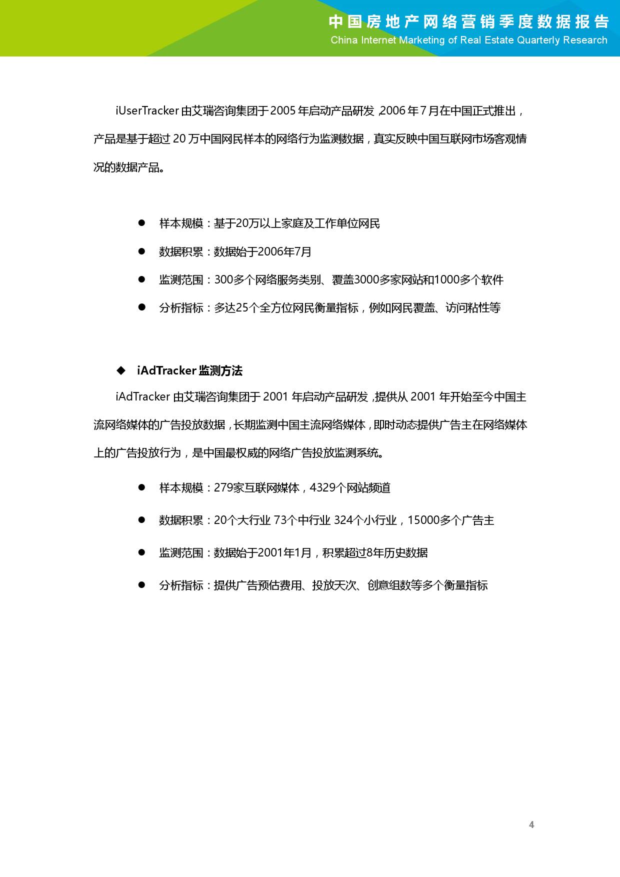 2016年Q1中国房地产网络营销季度数据报告_000005