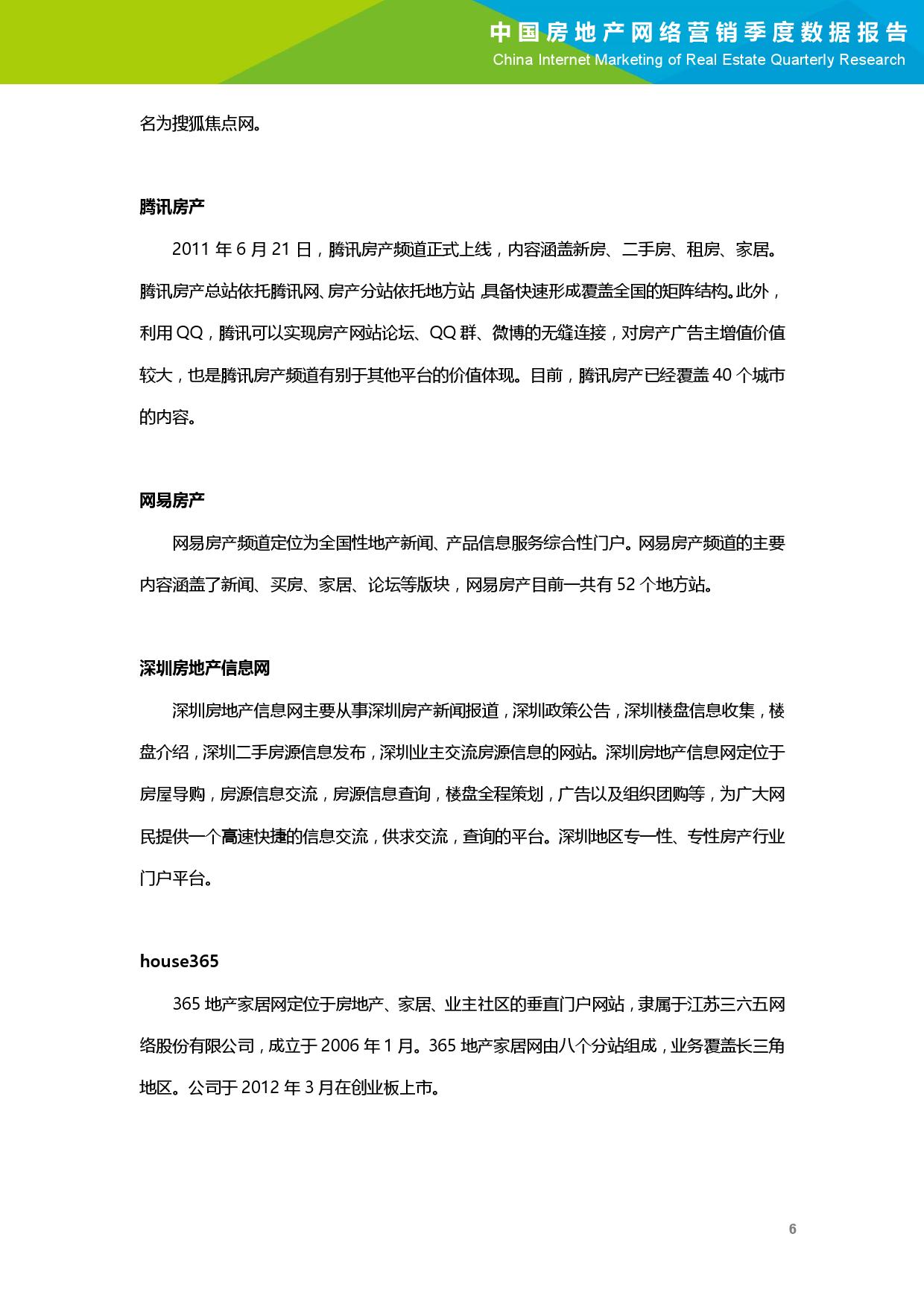 2016年Q1中国房地产网络营销季度数据报告_000007