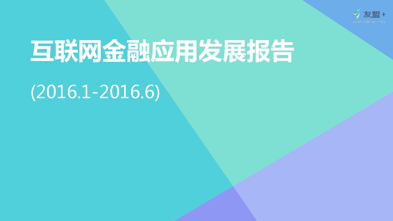2016jinrong_000001