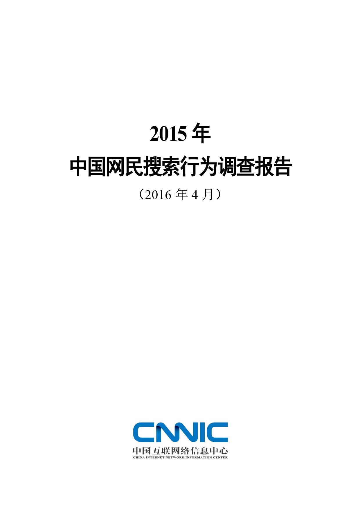 CNNIC:2015年中国网民搜索行为调查_000001