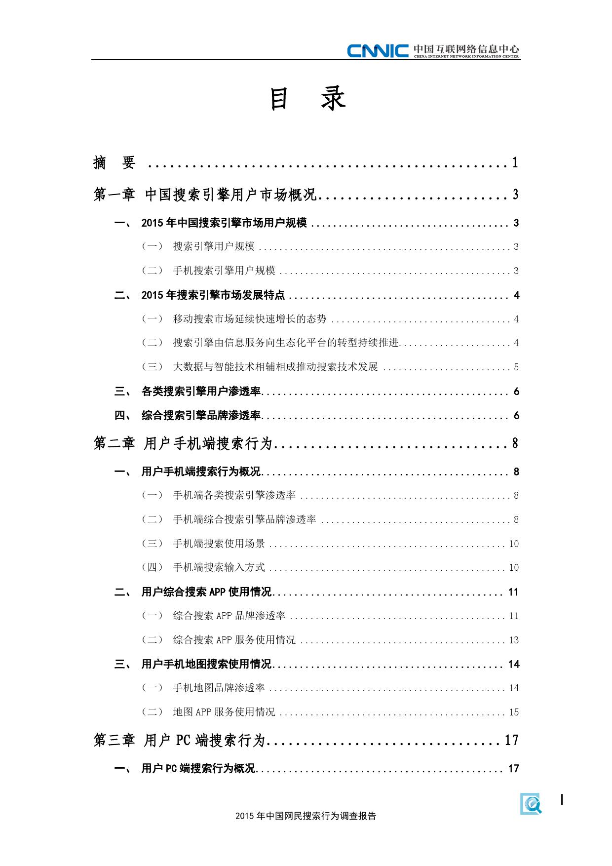 CNNIC:2015年中国网民搜索行为调查_000005