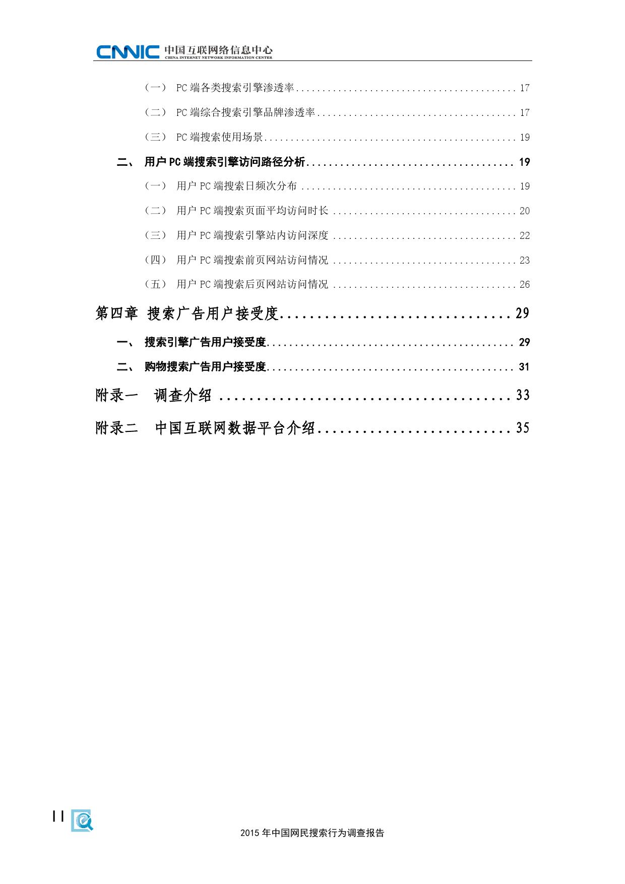 CNNIC:2015年中国网民搜索行为调查_000006