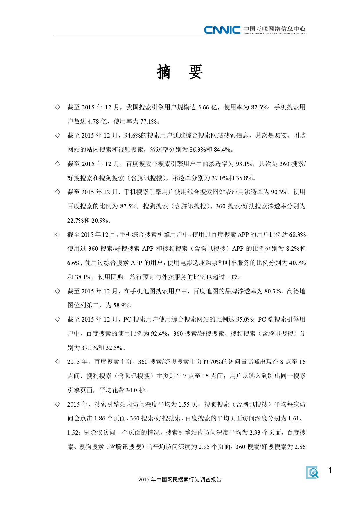 CNNIC:2015年中国网民搜索行为调查_000009