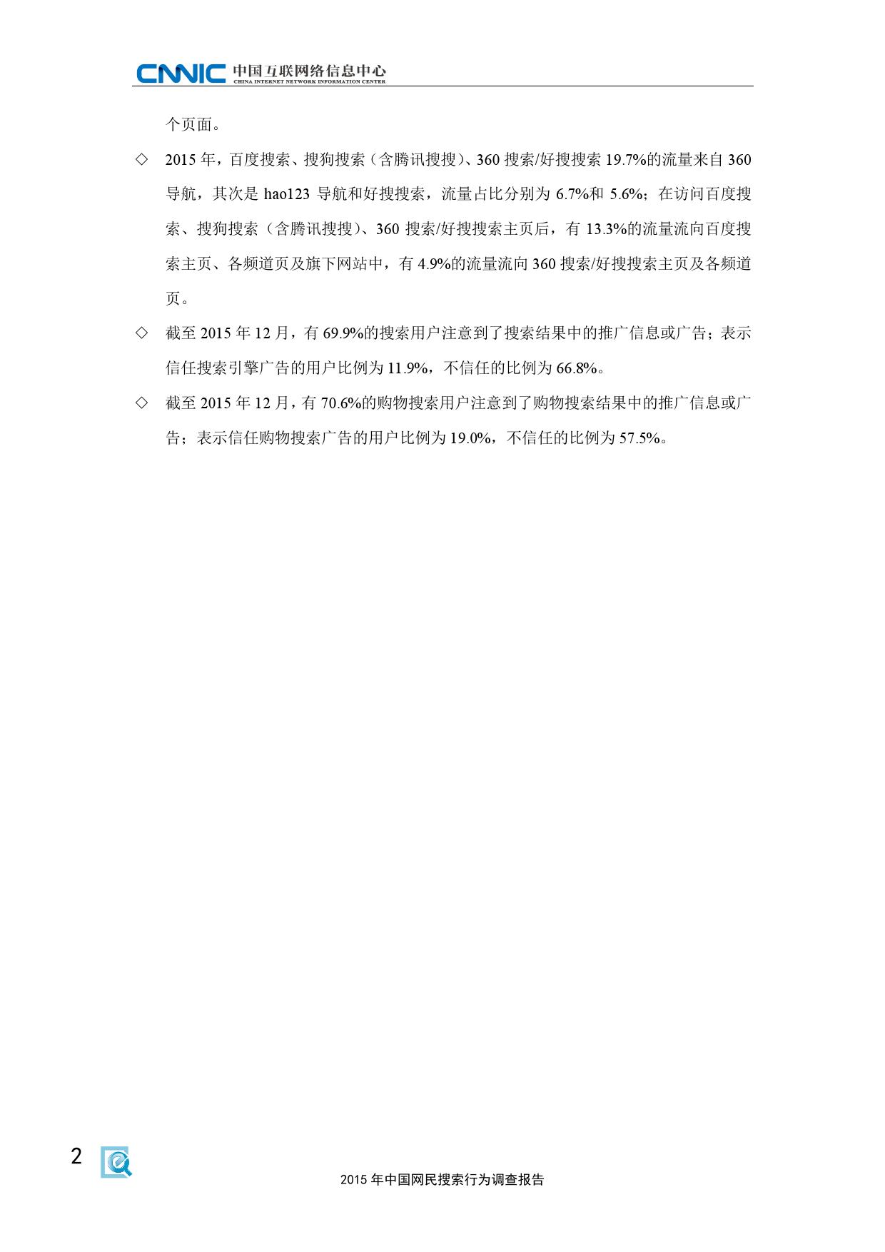 CNNIC:2015年中国网民搜索行为调查_000010
