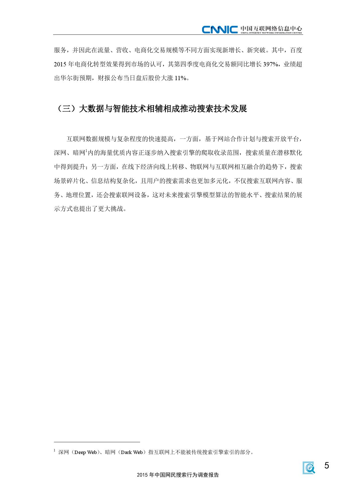 CNNIC:2015年中国网民搜索行为调查_000013