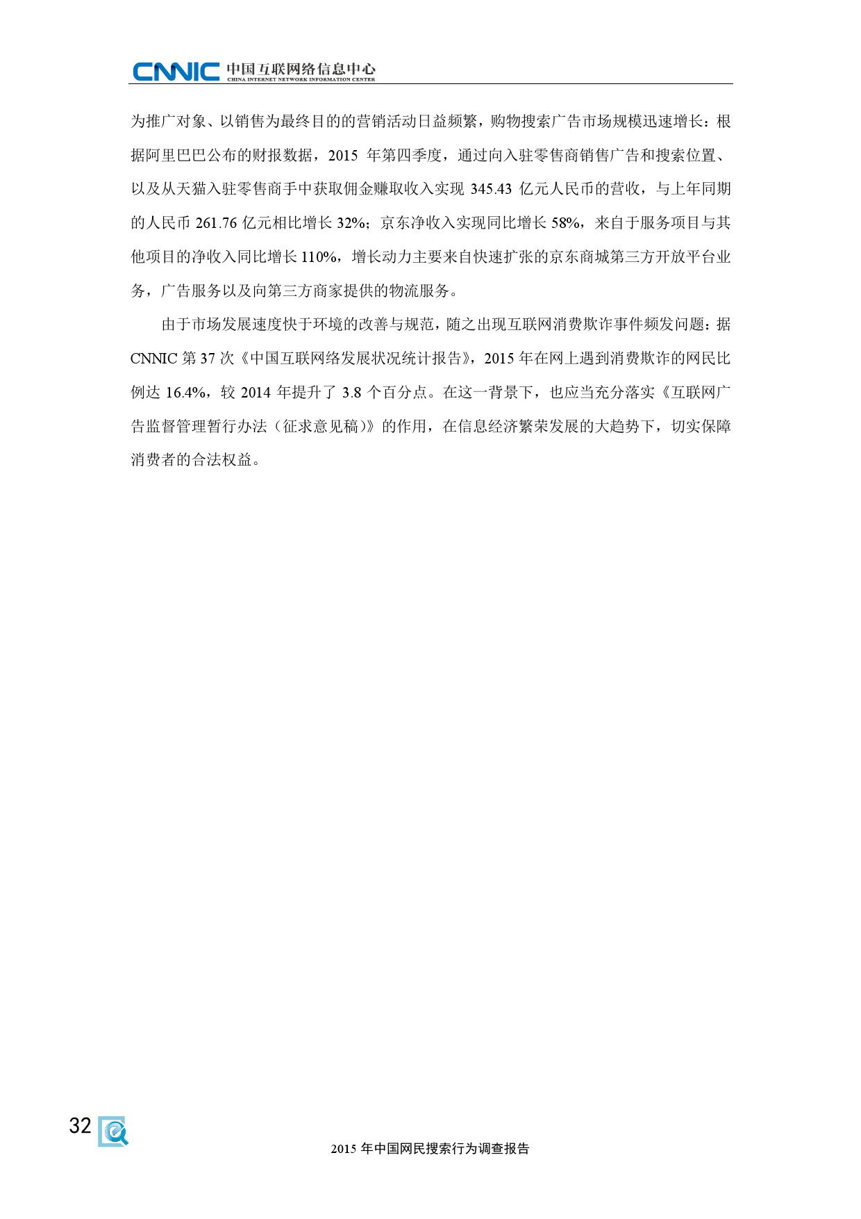 CNNIC:2015年中国网民搜索行为调查_000040