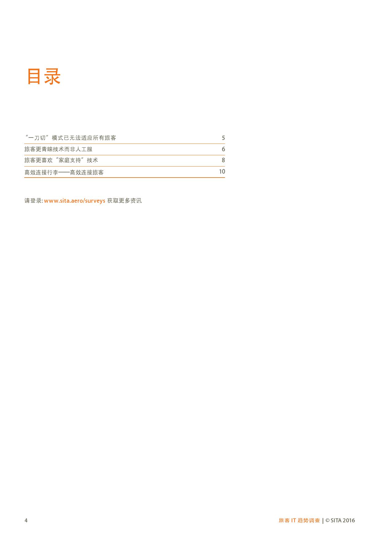 SITA:2016年中国旅客IT趋势调查_000003
