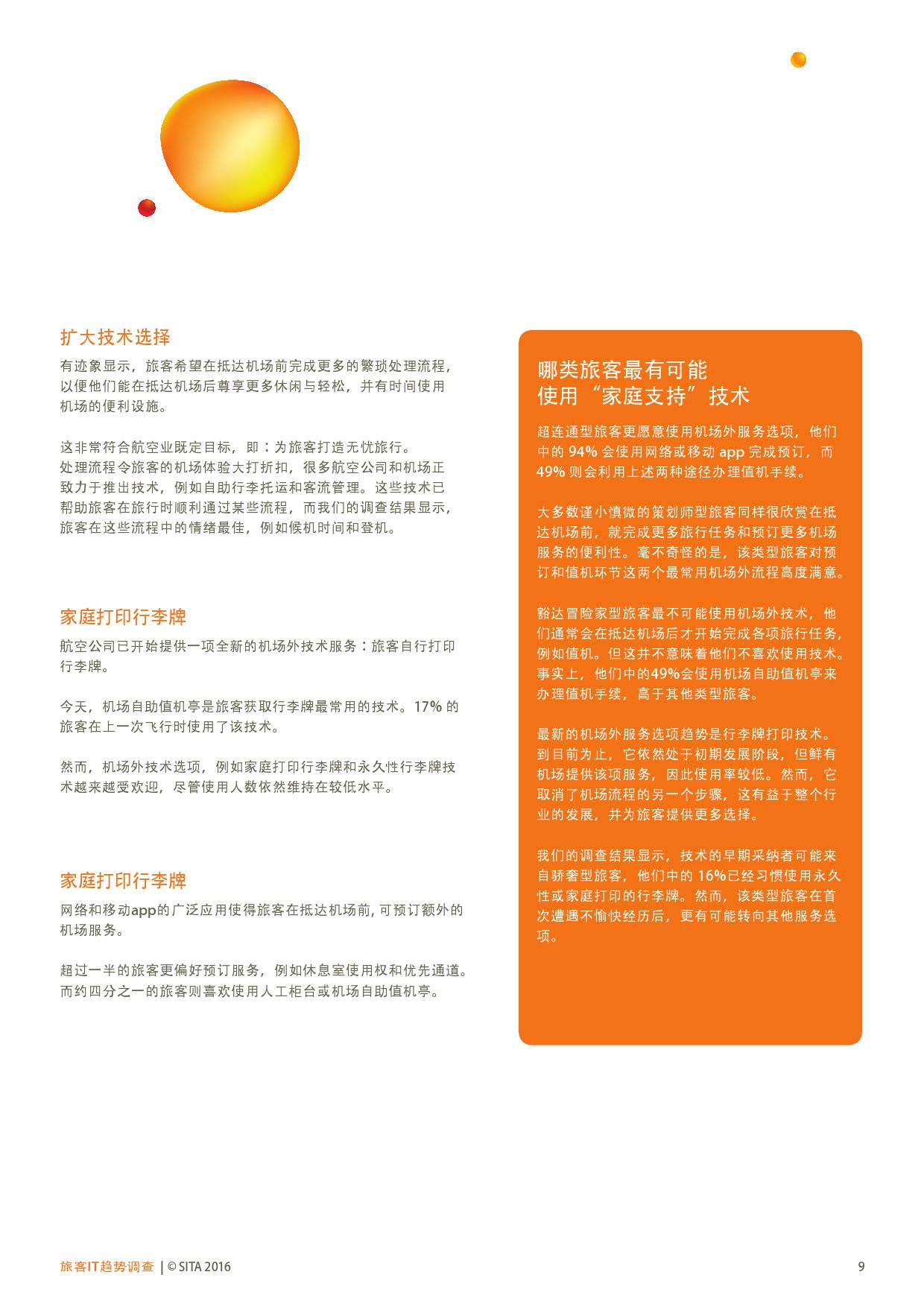 SITA:2016年中国旅客IT趋势调查_000008