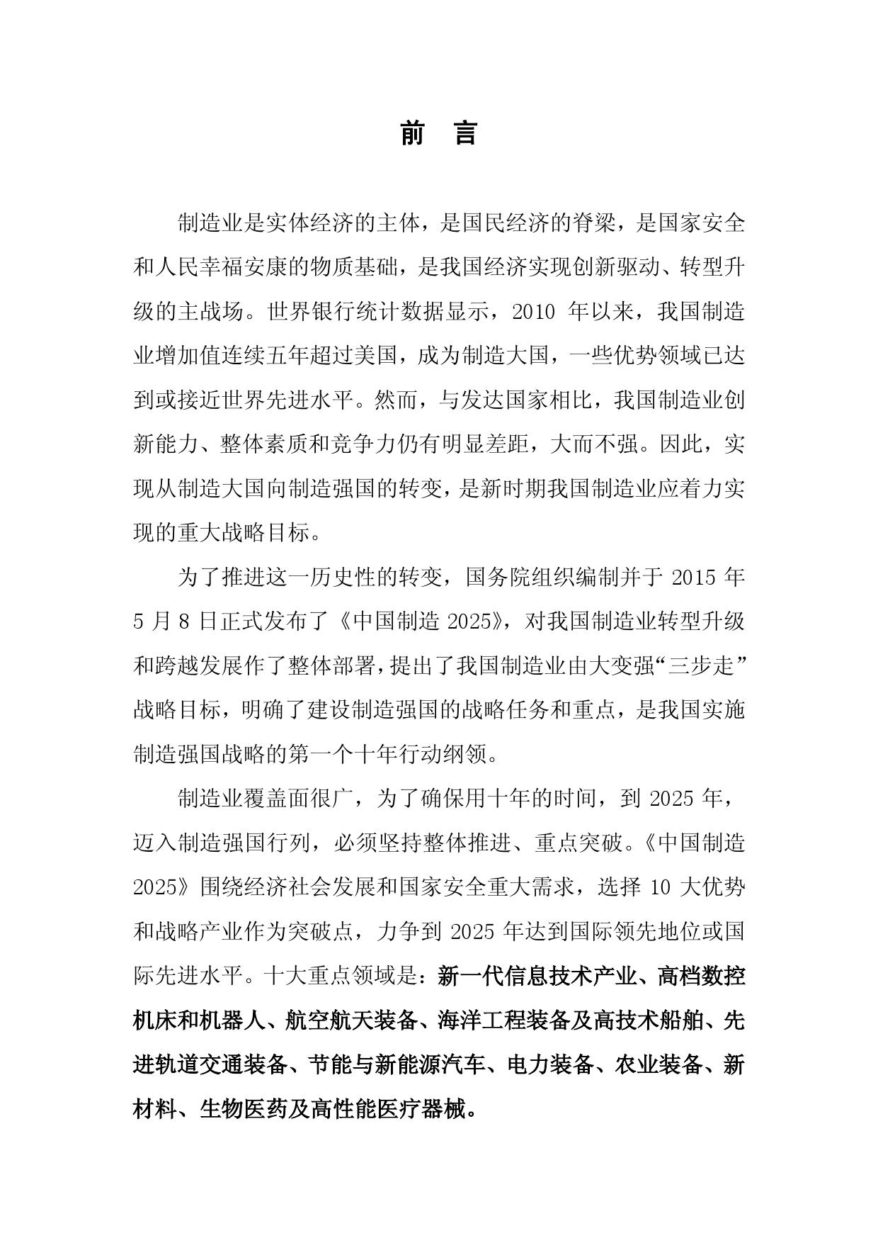 《中国制造 2025》重点领域技术路线图_000002
