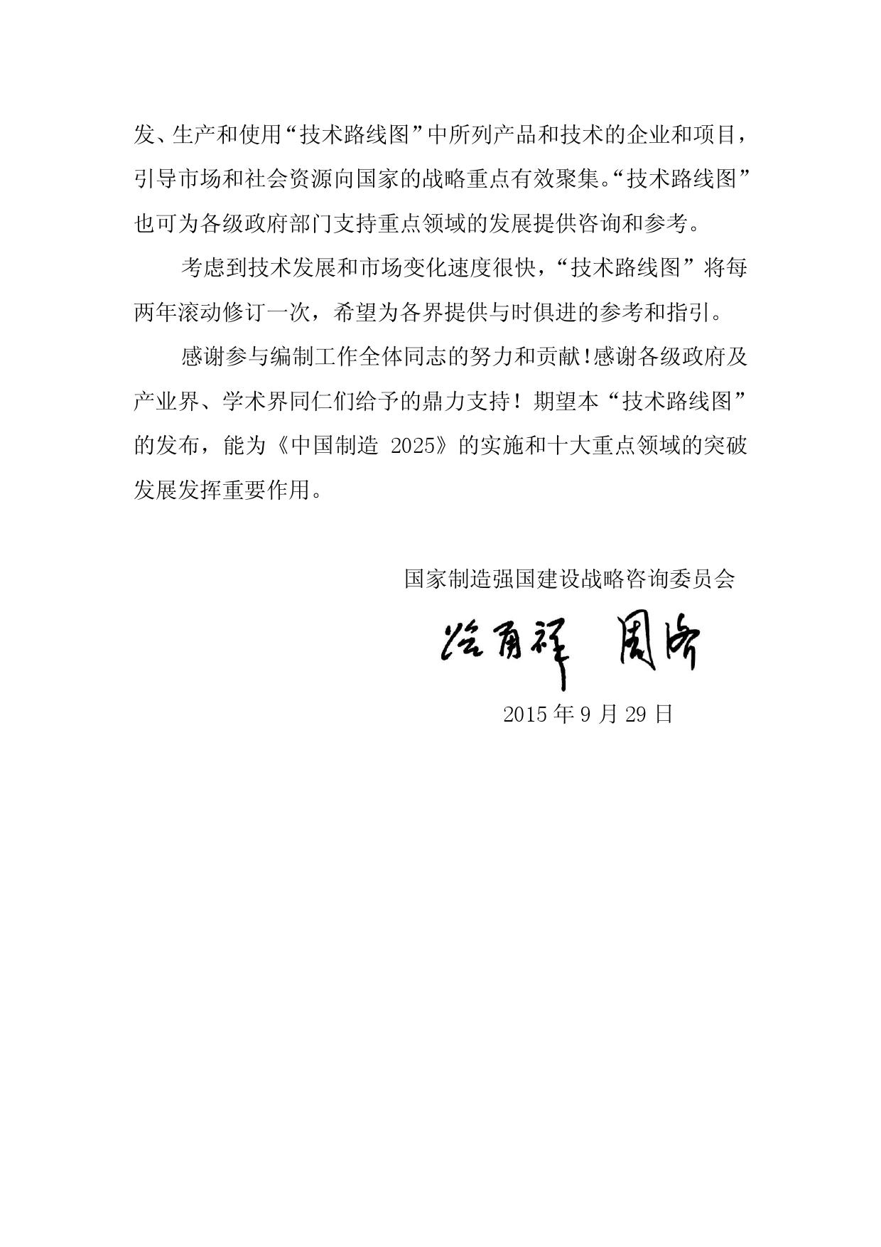 《中国制造 2025》重点领域技术路线图_000004