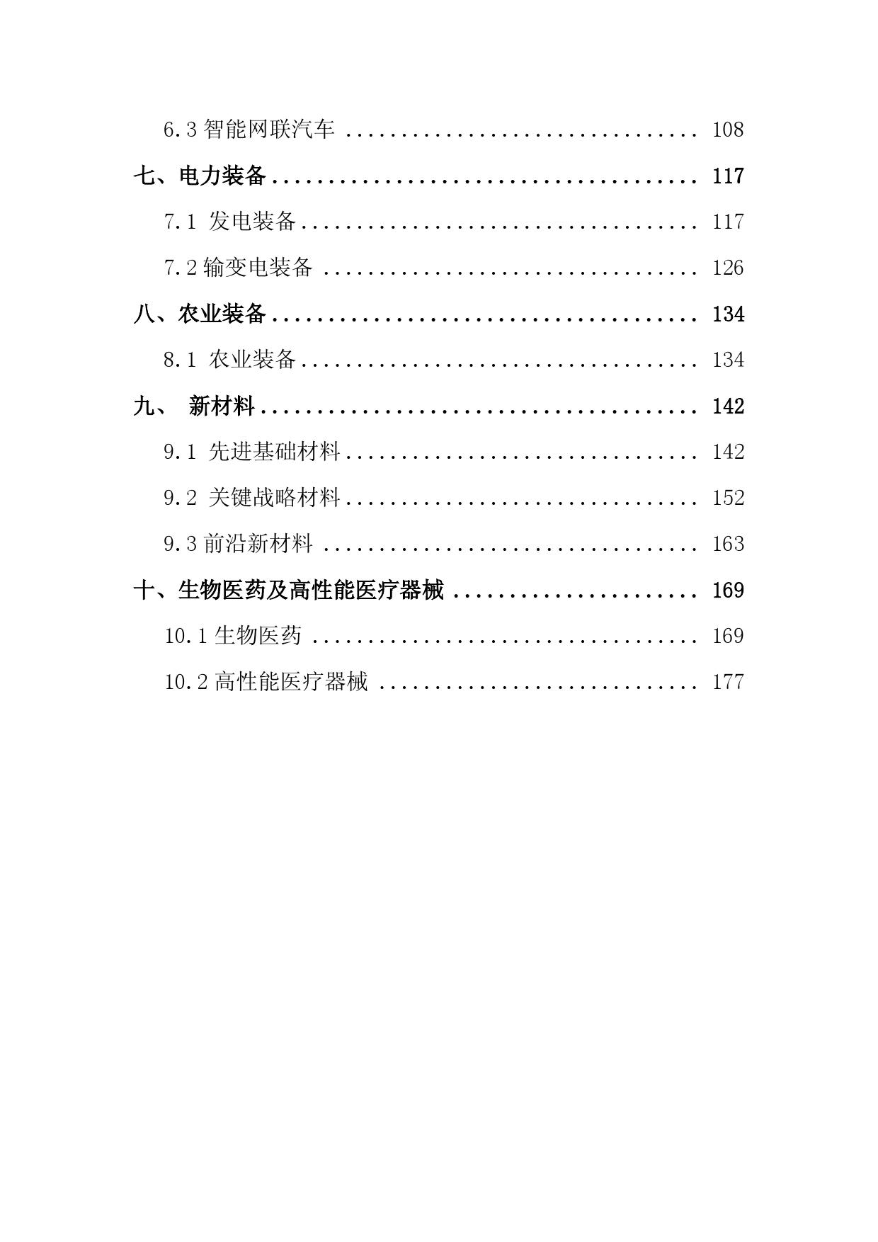《中国制造 2025》重点领域技术路线图_000006