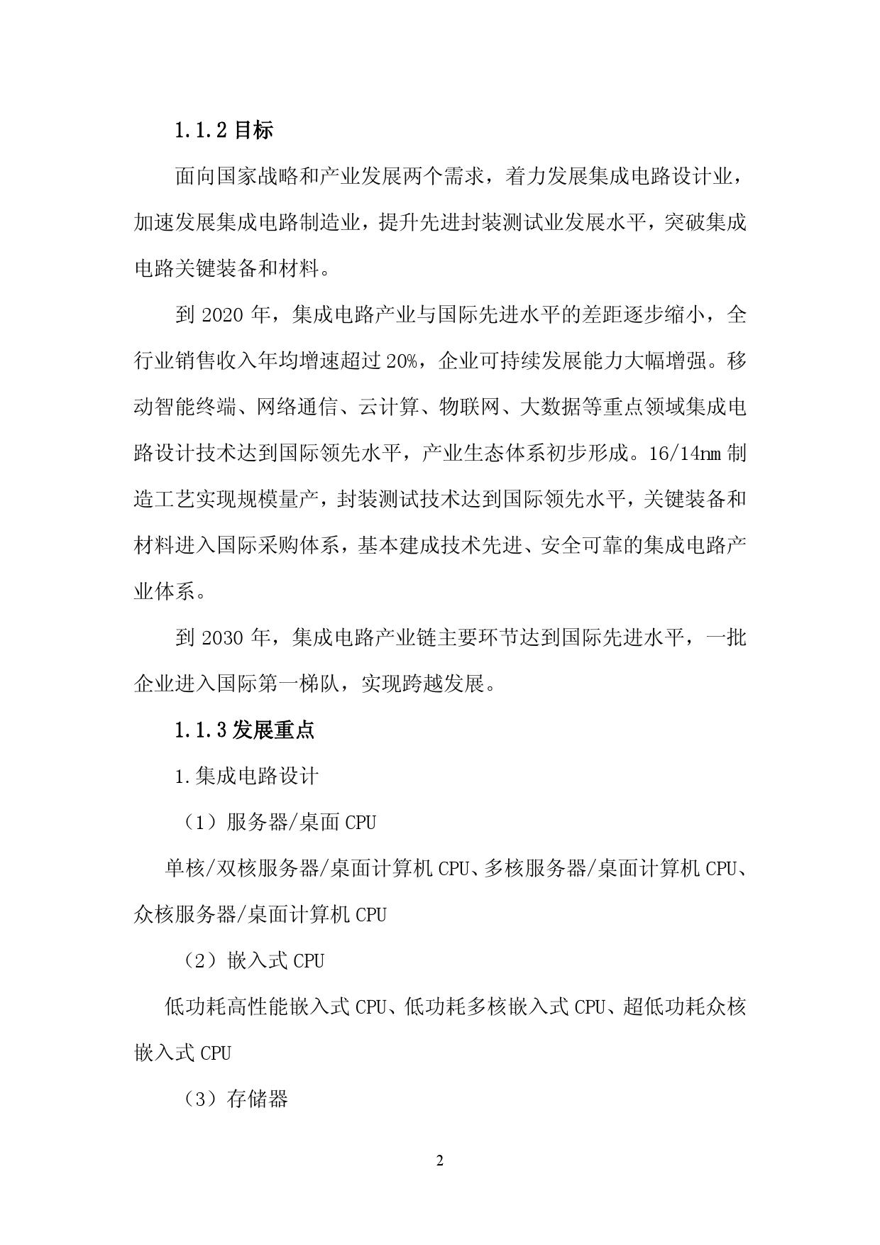 《中国制造 2025》重点领域技术路线图_000008