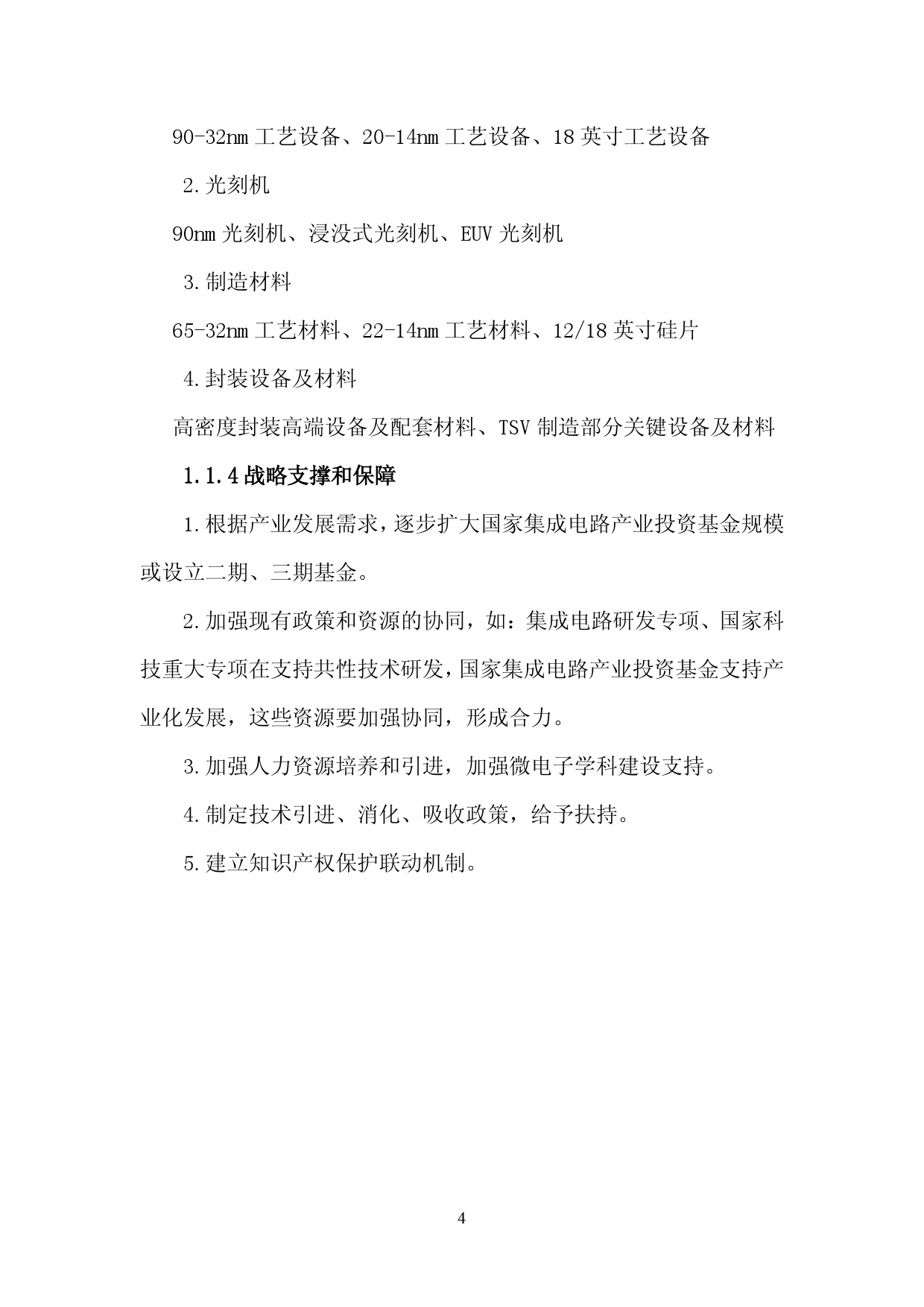 《中国制造 2025》重点领域技术路线图_000010